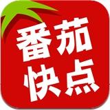 番茄快点 3.0.1 for iphone