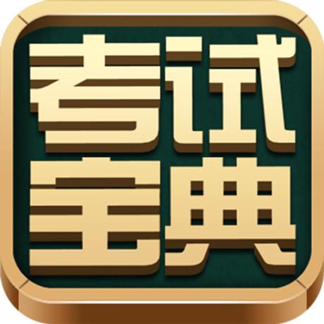 考试宝典 4.2.3 For iPhone