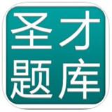 圣才电子书 2.0.1 For iPhone