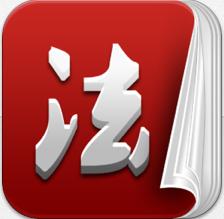 开心学法 2.0 For iPhone