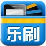乐刷商务版 2.9.2 For iphone