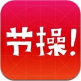 节操精选 3.9.9 For iphone