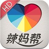 辣妈帮HD 1.7.3 For iPad