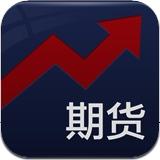 和讯期货 2.3.5 For iphone