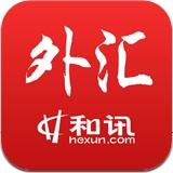 和讯外汇 1.8.0 For iphone