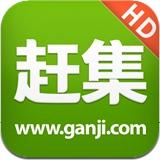 赶集生活HD 2.1.0 For ipad