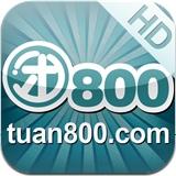 团800团购大全 HD