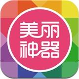 美丽神器-整形,美容社区问答特卖 1.9.0 For iphone