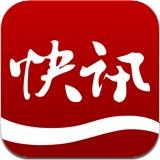 冲浪快讯 4.5.0 For iPhone
