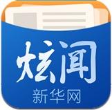 新华炫闻 5.1.5 For iphone