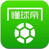 懂球帝 - 足球迷神器 4.1.1 For iphone