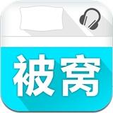 被窝音乐 3.6.0  For iphone