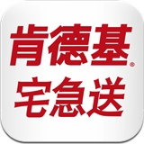 肯德基宅急送(官方版) 3.02.1 For iphone