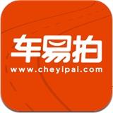 车易拍 4.0.8 For iphone
