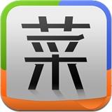 菜谱精灵 2.5.0 For iphone