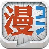 漫画控 3.4 For iPad