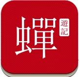 蝉游记 5.02 For iphone