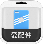 爱配件 1.4.4 For iphone