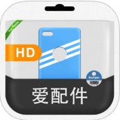 爱配件HD 1.0.1 For iPad