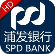 浦发手机银行HD...