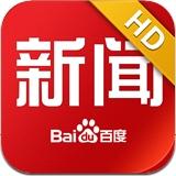 百度新闻 1.0.1 For iPad