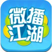 微播江湖 1.1.2 For iphone