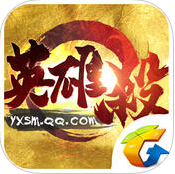 英雄杀 3.3.0 For iphone