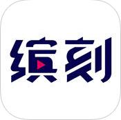缤刻 3.00.1125 For iphone