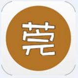 掌上东莞 iOS版 1.0.0