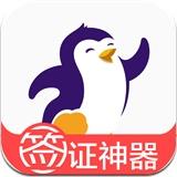 百程旅行 For iphone 2.1.9