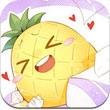 菠萝饭 3.0.1
