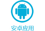 Android软件
