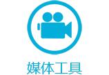 媒体百胜棋牌官网