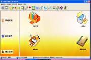 兴华宾馆客房管理软件 7.8