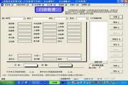 银博HIS医院信息管理系统 标准版