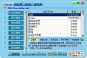 网络资讯箱WebBox