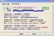 共享软件注册码...