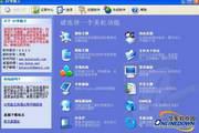 XP变脸王 10.0