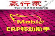 赢行家ERP移动助手 for 用友ERP U8