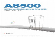 新时达AS5006T0160高性能矢量型变频器使用手册