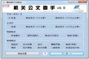 公文标准格式制作软件 08.05.15