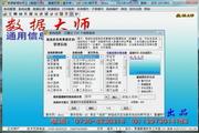 数据大师—通用信息管理系统(网络版)