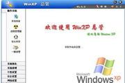 WinXP总管 WinXP Manager