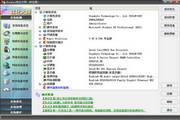 Windows优化大师(专业版) 7.99 Build 12.130