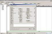 维特汽车信贷管理软件