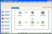 巧手进销存高级软件(单机版) 9.5.20150410