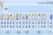 恩格进销存管理软件 1.1