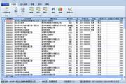 蓝光介绍信管理软件