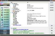 Windows優化大師(永久免費版)