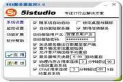 WEB服务器监控...